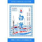 【第3類医薬品】白光(ネオプラスター)20枚 奥田家白の下呂膏