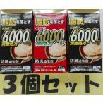 3個セット 防風通聖散料エキス錠 至聖(396錠)(第2類医薬品)