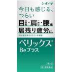 ベリックスBEプラス (240錠)(第3類医薬品)