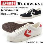コンバース シェブロンスター スニーカー メンズ ローカット 黒 白 おしゃれ 復刻 CONVERSE CHEVRON STAR CX-250 SU OX