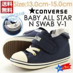 コンバース オールスター スニーカー ハイカット 子供 キッズ ベビー おしゃれ かわいい マリン CONVERSE BABY ALL STAR N SWAB V-1