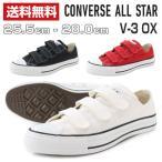コンバース オールスター スニーカー メンズ ローカット 黒 白 おしゃれ シンプル CONVERSE ALL STAR V-3 OX