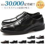 鞋子 - ビジネスシューズ メンズ 革靴 紳士靴 幅広 ワイズ 3E 軽量 AIR WALKING Wilson