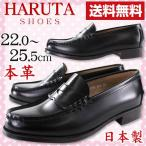 HARUTA 304 ハルタ レディース 本革 ローファー 黒(ブラック) 2E/ASU