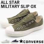 コンバース オールスター スニーカー レディース 靴 スリッポン 白 ホワイト CONVERSE ALL STAR MILITARY SLIP OX