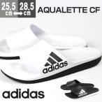 アディダス サンダル メンズ 靴 男性 シャワー 白 黒 シンプル クッション 軽量 軽い 疲れない adidas AQUALETTE CF