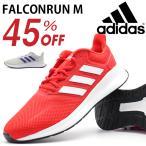 アディダス スニーカー メンズ 靴 赤 レッド グレー ランニング 軽い 軽量 adidas FALCONRUN M F36202 EG8603