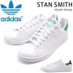アディダス スタンスミス スニーカー メンズ 靴 白 ホワイト 黒 ブラック adidas STAN SMITH FX5499 FX5500 FX5501 FX5502