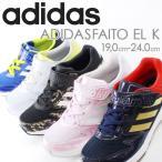 送料無料 あすつく 靴[19.0-24.0cm]人気 アディダスファイト