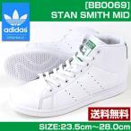 アディダス スタンスミス メンズ レディース 白 緑 靴 スリーストライプス レザー シンプル オフホワイト本革 おしゃれ adidas STAN SMITH MID