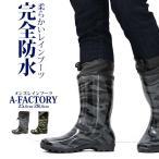 長靴, 雨靴 - A-FACTORY HM034 メンズ レインブーツ ロング ハーフ 長靴 風防 防滑 エーファクトリー