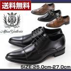ビジネス シューズ メンズ 革靴 紳士靴 ストレートチップ クロスト モンクストラップ 牛革 ビジカジ 紳士靴 冠婚葬祭
