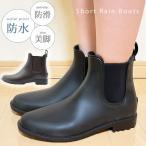 レインブーツ レディース 長靴 ショート サイドゴア 黒 ブラック 茶 ブラウン 防水 雨 レインシューズ ANGEL FiT 18033