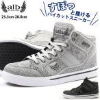 スニーカー ハイカット ミッドカット メンズ 靴 alb by albiceleste alb-5622