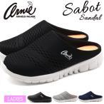 サンダル レディース 靴 サボ 黒 ブラック ネイビー グレー 軽量 軽い クロッグ アーノルドパーマー Arnold Parmer AN0904