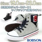 スニーカー ハイカット 子供 キッズ ジュニア 靴 BOBSON BOS-132