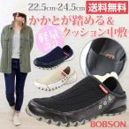 スニーカー スリッポン レディース 靴 BOBSON BOW6732
