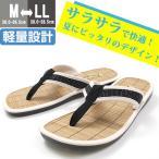 Yahoo!靴のニシムラサンダル メンズ ビーチ トング 靴 軽量設計 軽い おしゃれ 夏 海 サラサラ 浴衣 ゴザ 涼しい カジュアル
