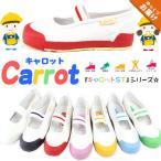 Carrot ST11 キャロット キッズ ジュニア スクール シューズ