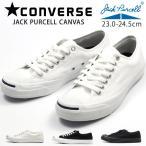 スニーカー ローカット レディース メンズ 靴 CONVERSE JACK PURCELL CANVAS コンバース ジャックパーセル