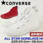 コンバース ゴアレース スニーカー メンズ レディース ハイカット オールカラー 赤 白 キャンバス CONVERSE ALL STAR GORELACE HI