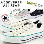ショッピングAll スニーカー ローカット レディース メンズ 靴 CONVERSE ALL STAR LIGHTS OX コンバース