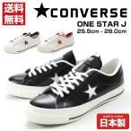 コンバース ワンスター スニーカー メンズ ローカット 黒 白 お洒落 シンプル CONVERSE ONE STAR J