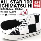 ショッピングオールスター コンバース オールスター スニーカー メンズ レディース ハイカット 黒 白 赤 おしゃれ 100周年 市松模様 リアクト 防滑 CONVERSE ALL STAR 100 ICHIMATSU HI