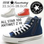 ショッピングオールスター コンバース オールスター スニーカー メンズ レディース ハイカット 100周年モデル 撥水 止水ジップ CONVERSE ALL STAR 100 ANTIWET Z HI
