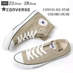 コンバース ベージュ CONVERSE レディース 靴 ローカット ハイカット CANVAS ALL STAR COLORS OX HI メンズ キャンバス オールスター