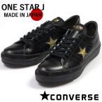 コンバース ワンスター J スニーカー メンズ 靴 黒 金 ブラック ゴールド 日本製 天然皮革 本革 CONVERSE ONE STAR J