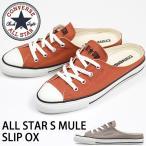 コンバース オールスター スニーカー レディース 靴 スリッポン おしゃれ CONVERSE ALL STAR S MULE SLIP OX