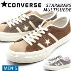 コンバース ワンスター スニーカー メンズ 靴 茶 ブラウン グレー マルチ スエード 疲れない CONVERSE STAR&BARS MULTISUEDE