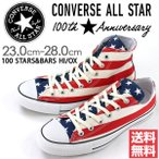 スニーカー ハイカット ローカット メンズ レディース 靴 CONVERSE ALL STAR 100 STARS&BARS HI/OX コンバース オールスター