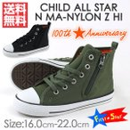 スニーカー ハイカット 子供 キッズ ジュニア 靴 CONVERSE CHILD ALL STAR N MA-NYLON Z HI コンバース オールスター