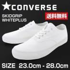 スニーカー ローカット メンズ レディース 靴 CONVERSE SKIDGRIP WHITEPLUS コンバース スキッドグリップ ホワイトプラス tok