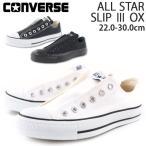スニーカー スリッポン レディース 靴 CONVERSE ALL STAR SLIP 3 OX コンバース オールスター