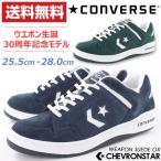 スニーカー ローカット メンズ 靴 CONVERSE CHEVRONSTAR WEAPON SUEDE OX コンバース シェブロンスター