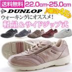 ダンロップ スニーカー ローカット レディース 靴 DUNLOP DC418