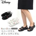 ミニーマウス ディズニー サンダル オフィス レディース 白 黒 シンプル リボン 刺繍 ダブルベルト ストラップ ナース 病院 看護 介護 会社 仕事  Disney 6988