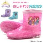 レインブーツ ディズニー キッズ 子供 長靴 女の子 防水 雨 プリンセス Disney