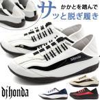 スニーカー スリッポン メンズ 靴 DJ honda DJ-208