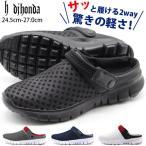 ショッピングサボ サンダル クロッグ メンズ 靴 DJ honda DJ-234
