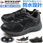 ダンロップ スニーカー メンズ ローカット 白 黒 ランニングシューズ 防水 幅広5E 軽量 DUNLOP DM240