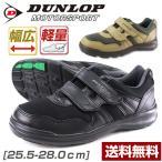 スニーカー ローカット メンズ 靴 DUNLOP DC142 ダンロップ