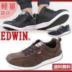 スニーカー ローカット メンズ 靴 EDWIN ED-7141 エドウィン