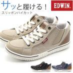 スニーカー レディース 靴 ハイカット サイドゴア 黒 ブラック ベージュ ブルー 軽量 軽い おしゃれ エドウィン EDWIN EDW-4549