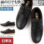 エドウィン スニーカー メンズ 靴 男性 ローカット 防水設計 防滑ソール クッション性 EDWIN EDW-7329 5営業日以内に発送 父の日