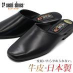 涼鞋 - 牛皮1号 メンズ サボサンダル 本革 牛革 耐油性 日本製