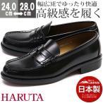 合成皮鞋 - HARUTA 6550 3E ハルタ メンズ ローファー クロ ブラック